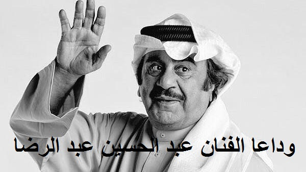 وفاة الفنان عبد الحسين عبد الرضا ملك الكوميديا الخليجية بطل درب الزلق وغضب من فتوى الدعاء للفنان القدير عبدالرضا
