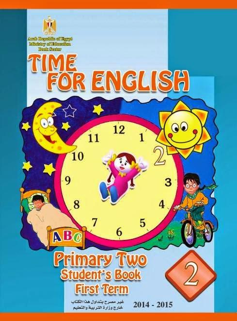 كتاب الإنجليزي للصف الثانى الإبتدائي الترم الأول والثاني 2021