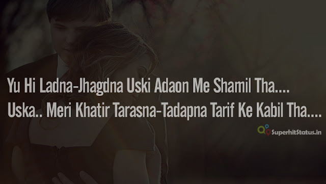 Very Sad And Heart Touching Hindi Urdu Poetry Ghazal Image line 2