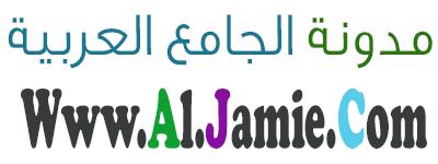 مدونة الجامع العربية