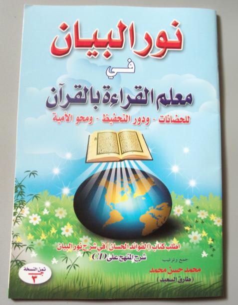 تحميل كتاب سر الطفل السعيد