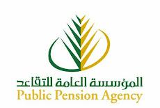 التوظيف للرجال والنساء ( المؤسسة العامة للتقاعد تعلن عن حاجتها لعشرات الموظفين السعوديين )