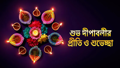 deepavali-messages-hd-images-2018-msg
