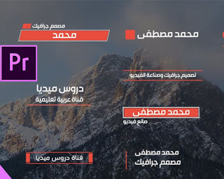 حمل قوالب نصية عربية مجانية للأدوبي بريمير للاستخدام في المونتاج مجانا على مدونة دروس ميديا  lower third