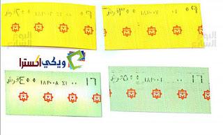 اسعار تذاكر المترو الجديدة 2018 فى مصر