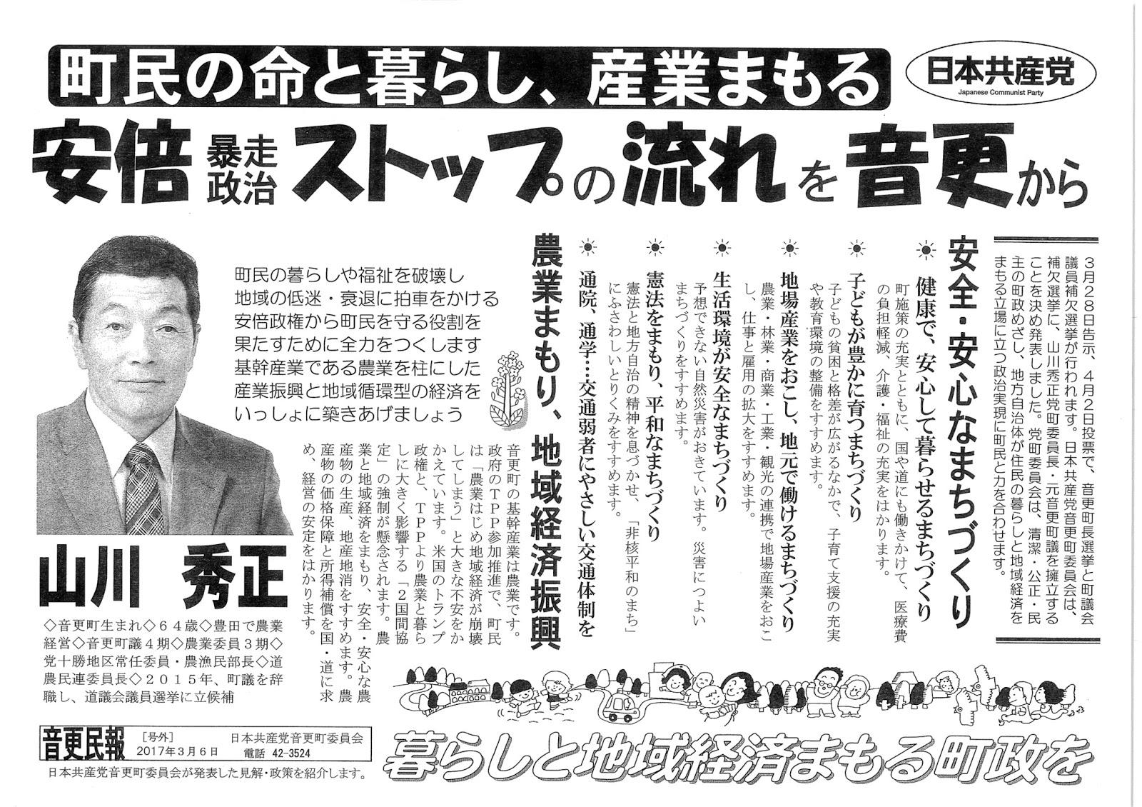 日本共産党十勝地区委員会 - 公...