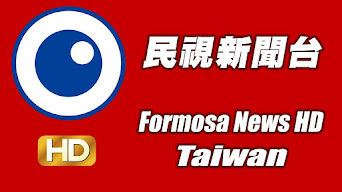 台灣民視新聞HD直播 | Taiwan Formosa live news HD
