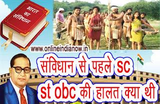 संविधान से पहले हमारी पीढियां SC ST OBC किन हालातों में रहती थी  SC ST OBC PHOTO - ONLINE INDIA NOW