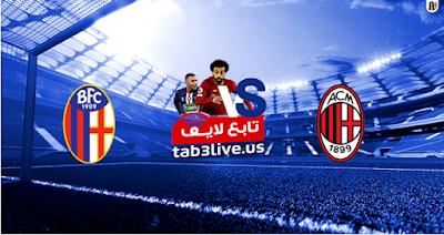 مشاهدة مباراة ميلان وبولونيا بث مباشر بتاريخ 18-07-2020 الدوري الايطالي