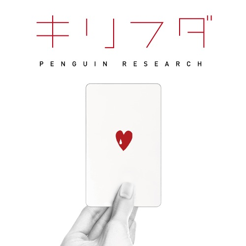 PENGUIN RESEARCH - キリフダ