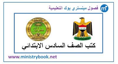 كتب الصف السادس الابتدائي العراق 2018-2019-2020