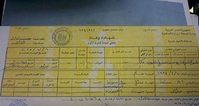 شهادة وفاة عمر الشريف تكشف حقيقة ديانته وحالته الإجتماعية