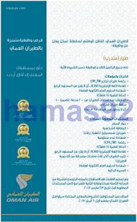وظائف جريدة عمان سلطنة عمان الاحد 26-02-2017
