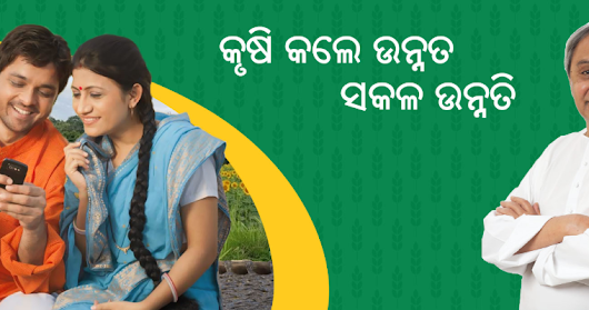 Kalia Yojana Odisha Full Details with Process to apply and official website