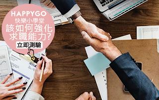 HAPPY GO 快樂小學堂(該如何強化求職能力) 答案