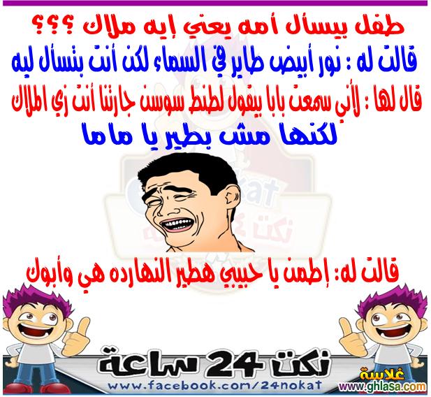 نكت مصورة للفيس بوك 2018 أجدد النكت المضحكة 2018 نكت مصرية