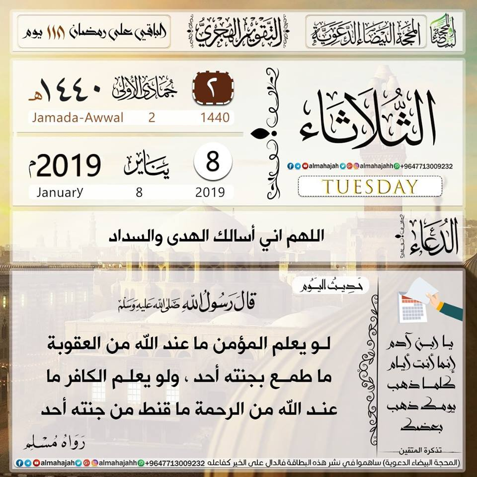 f959d30e7 اعلانات #الجرائد #القطرية اليومية *** #قطر : الثلاتاء- 08-01-2019