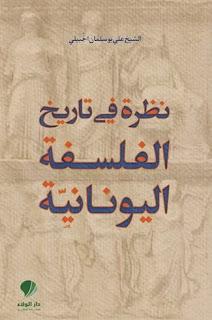 حمل كتاب نظرة في تاريخ الفلسفة اليونانية ـ علي بو سلمان الجبيلي