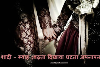 शादी - ब्याह :बढ़ता दिखावा घटता अपनापन