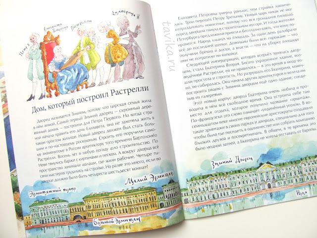 Книги о Петербурге для детей. Обзор