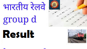 railway group d result, railway group d result 2018, railway groupd result railway group d result 2018, rrb group d, RRB Group d 2018, RRB Group D Answer Key 2018, RRB Recruitment 2018,