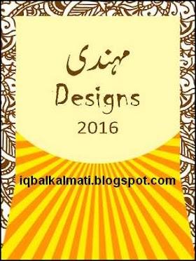 Henna Designs New Album 2016 in PDF Free Download