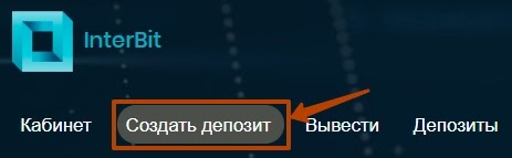 Создание депозита в InterBit