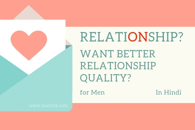 Relationship? Want better relationship quality? for men hindi
