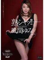 (Re-upload) DJE-045 熟シャッ!! 熟女を溺愛す