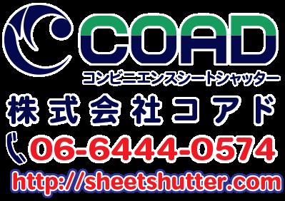 高速シートシャッター、高速シートシャッター、高速シートシャッター、株式会社コアド、コアド、シート製高速シャッター、コンビニエンスシートシャッター、COAD、COAD、コアド 、コアドシャッター、コアドドア、HACCP,GMP,cGMP