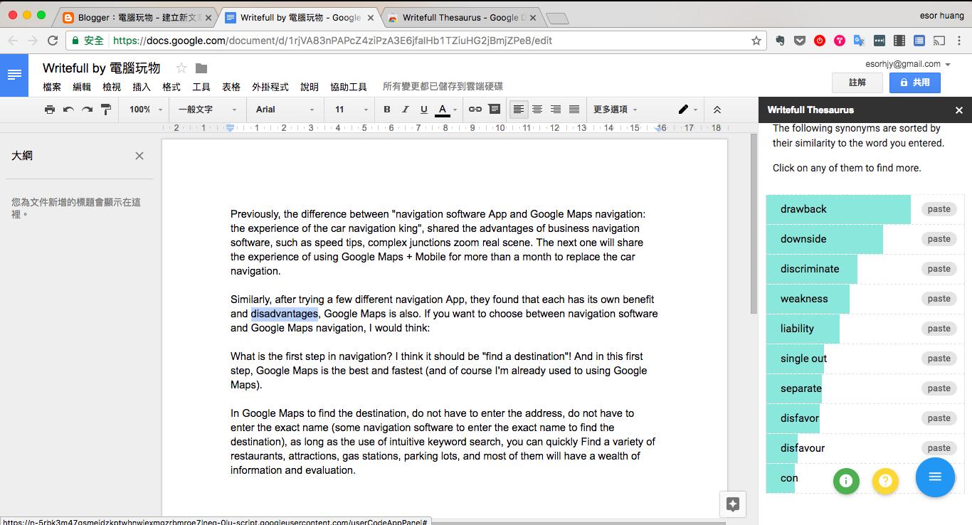 自動替換千篇一律英文用詞:用 Google Docs 打精彩英文報告