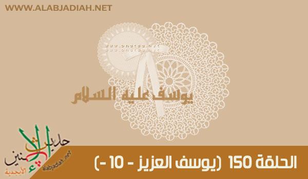 حديث الاثنين | الحلقة 150 (يوسف العزيز - 10 - )