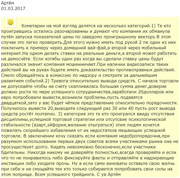 Отзыв от трейдера Артём
