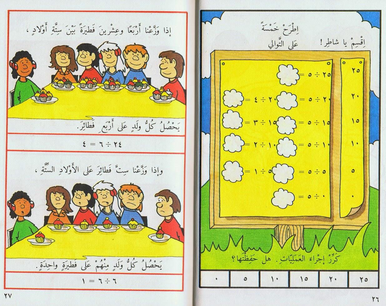 كتاب تعليم القسمة لأطفال الصف الثالث بالألوان الطبيعية 2015 CCI05062012_00043.jp