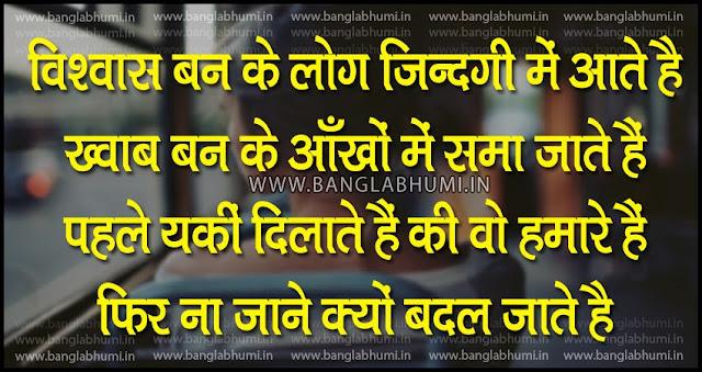 Hindi Love Shayari Photo in Hindi Font   Free Download