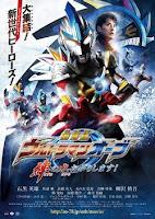 Gekijouban Ultraman Orb: Kizuna no Chikara Okari Shimasu