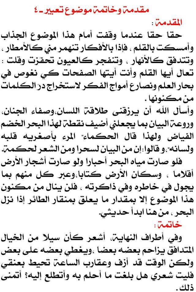 نموذج ورقة اللغة العربية مع الحل للصف الثالث متوسط 2017 الدور الاول Photo_2017-06-06_11-26-49
