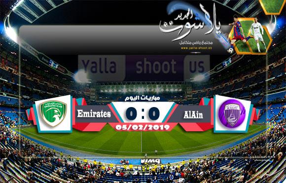 اهدا مباراة العين والامارات اليوم الثلاثاء 05-02-2019 دوري الخليج العربي الاماراتي