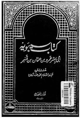 كتاب سيبويه - تحقيق عبد السلام هارون ( دار الجيل ) , pdf