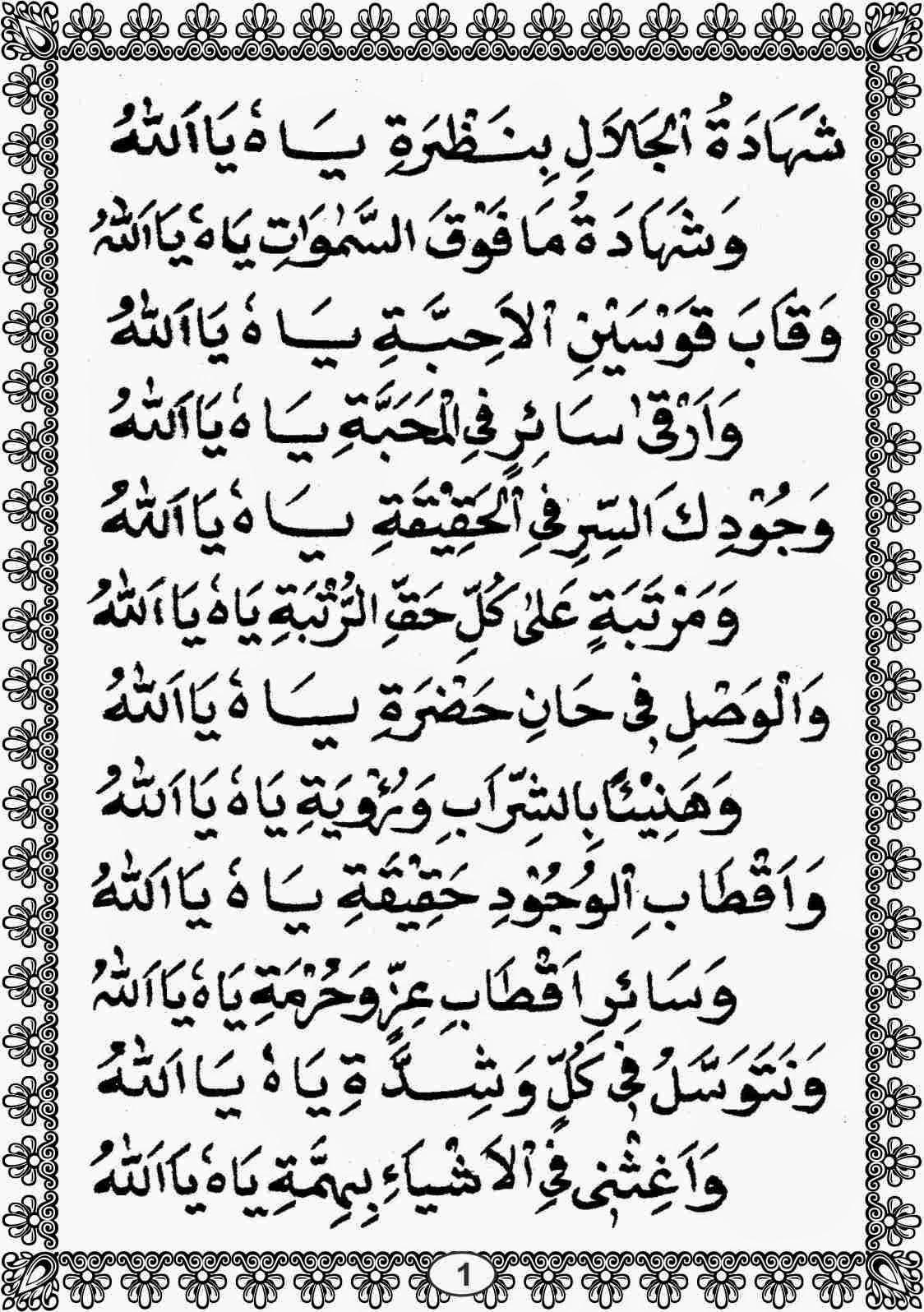 Manaqib Syeikh Abdul Qadir Al Jaelani Majelis Ta Lim Almunawwarah