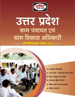 Drishti Publication UPSSSC Gram Panchayat AdhikariBook Pdf