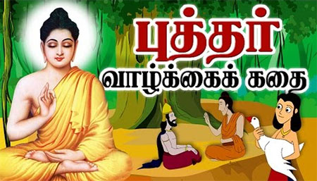Gautam Buddha Stories in Tamil | Tamil Stories for kids | Gautam Buddha Stories for kids