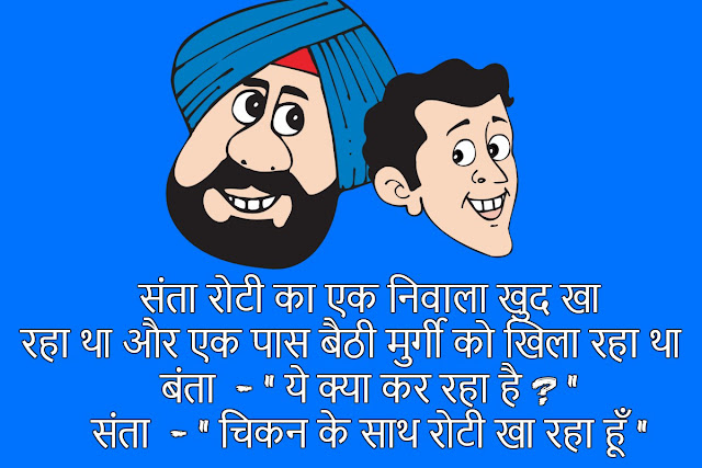 Santa Aur Banta Jokes In Hindi, संता बनता जोक्स