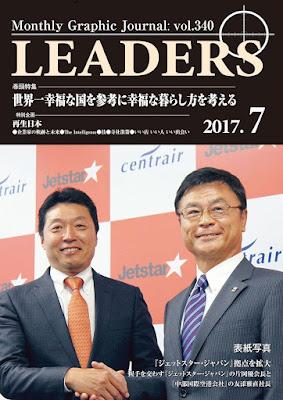月刊 リーダーズ(LEADERS) 2017-07月号 raw zip dl