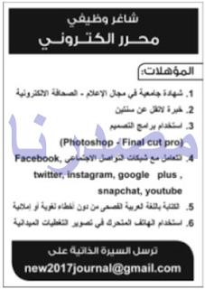 وظائف الصحف الاماراتية الخميس 22-06-2017