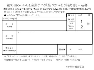 Rokkasho Industry Festival 2016 Salmon Catching Advance Ticket Registration Form 平成28年第33回ろっかしょ産業まつり鮭つかみどり前売り券申込書