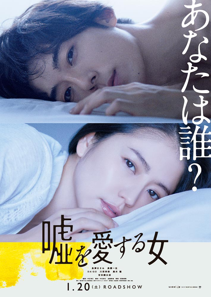 Download The Lies She Loved (2018) Bluray Subtitle Indonesia