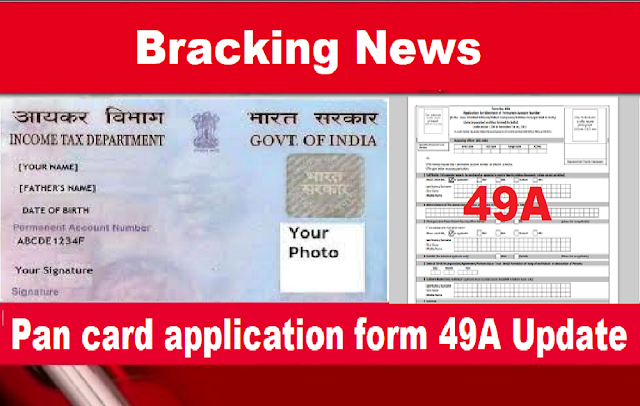 pan card application form 49a update  to make a pan card