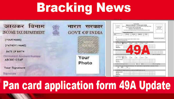 Pan card application form 49A Update : To make a PAN card, the need to fill the name of the father is over