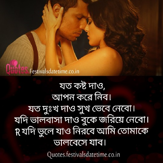 Bangla Instagram & Facebook Love Shayari Download & share